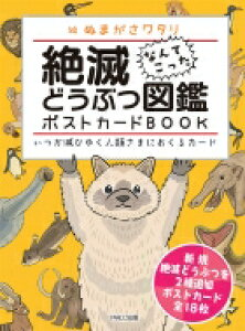 絶滅どうぶつ図鑑 ポストカードBOOK / ぬまがさワタリ 【本】