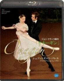 バレエ&ダンス / 『オネーギン』 フリーデマン・フォーゲル、アリシア・アマトリアイン、シュトゥットガルト・バレエ(2017) 【BLU-RAY DISC】