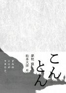 こんとん / 夢枕獏 【絵本】