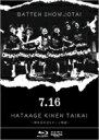 【送料無料】 ばってん少女隊 / 5.19 ZEPP DIVERCITY大会〜博多美少女上京物語〜Vターンを添えて 【完全限定生産盤】(…