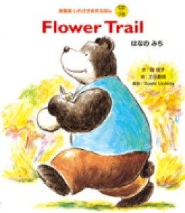 Flower Trail はなのみち 英語版いわさき名作えほん / 岡信子 【絵本】