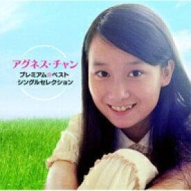 Agnes Chan (陳美齢) アグネスチャン / プレミアム☆ベスト シングルセレクション 【CD】