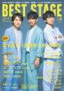 BEST STAGE (ベストステージ) 2019年 8月号 / BEST STAGE編集部 【雑誌】