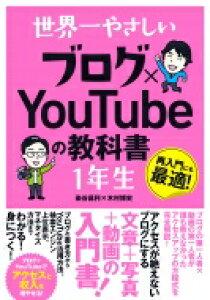 世界一やさしい ブログ×YouTubeの教科書1年生 / 染谷昌利 【本】