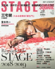ステージスクエア Vol.36 HINODE MOOK / 日之出出版 【ムック】