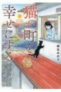 猫が町を幸せにする 2 ねこぱんちコミックス / 柿生みのり 【コミック】