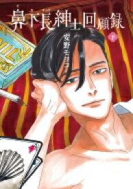 鼻下長紳士回顧録 下 フィールコミックス / 安野モヨコ アンノモヨコ 【コミック】