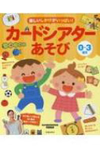 0〜3歳児 楽しいしかけがいっぱい!カードシアターあそび / 池田書店 【本】