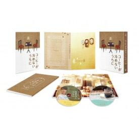 【送料無料】 コーヒーが冷めないうちに Blu-ray 豪華版 【BLU-RAY DISC】