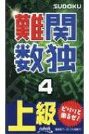 難関数独 4 【新書】