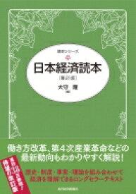 【送料無料】 日本経済読本 読本シリーズ / 大守隆 【本】