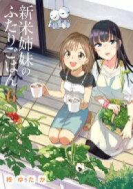 新米姉妹のふたりごはん 6 電撃コミックスnext / 柊ゆたか 【本】