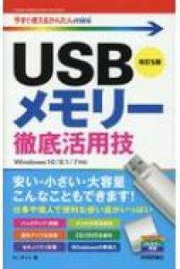 USBメモリー徹底活用技 Windows 10 / 8.1 / 7対応版 今すぐ使えるかんたんmini 改訂5版 / オンサイト 【本】