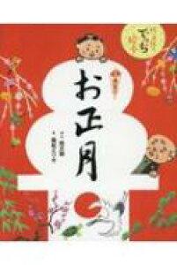 お正月 桂文我のでっち絵本 / 桂文我 (四代目) 【本】