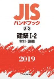 【送料無料】 建築I-2 材料・設備 / 日本規格協会 【本】