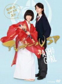 【送料無料】 アシガールSP〜超時空ラブコメ再び〜 【DVD】
