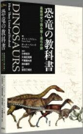 【送料無料】 恐竜の教科書 最新研究で読み解く進化の謎 / ダレン・ナイシュ 【本】