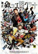 【送料無料】 舞台「鉄コン筋クリート」 【DVD】