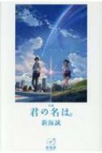 小説 君の名は。 新海誠ライブラリー / 新海誠 【全集・双書】