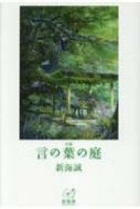 小説 言の葉の庭 新海誠ライブラリー / 新海誠 【全集・双書】
