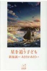 小説 星を追う子ども 新海誠ライブラリー / あきさかあさひ 【全集・双書】