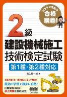 【送料無料】 ミヤケン先生の合格講義!2級建設機械施工技術検定試験 第1種・第2種対応 / 宮入賢一郎 【本】