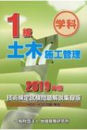 【送料無料】 1級土木施工管理技術検定試験問題解説集録版 2019年版 / 地域開発研究所 【本】