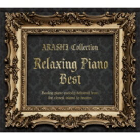リラクシング ピアノ ベスト〜嵐コレクション 【CD】