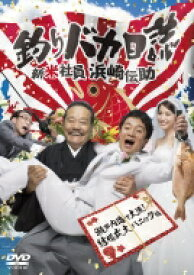 釣りバカ日誌 新米社員 浜崎伝助 瀬戸内海で大漁!結婚式大パニック編 【DVD】