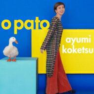 纐纈歩美 (こうけつあゆみ) / オ・パト O Pato (マスター盤プレッシング / 180グラム重量盤レコード / Craftman) 【LP】