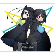 【送料無料】 Gothic×Luck / Starry Story EP 【完全生産限定けものフレンズ盤】 (+グッズ) 【CD】