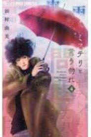 ミステリと言う勿れ 4 フラワーcアルファ フラワーズ / 田村由美 タムラユミ 【コミック】