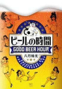 ビールの時間 ニチブン・コミックス / 六月柿光  【コミック】