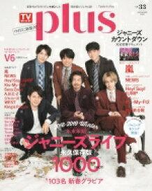 TVガイドplus (プラス) VOL.33 TVガイドMOOK 【ムック】