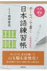 ボールペンで書く日本語練習帳 / 岡田崇花 【本】
