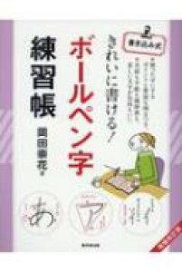 きれいに書ける!ボールペン字練習帳 / 岡田崇花 【本】