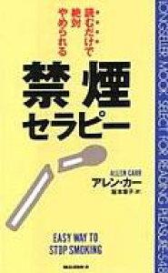 禁煙セラピー 読むだけで絶対やめられる 〈ムック〉の本 / アレン カー 【新書】