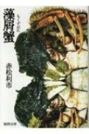 藻屑蟹 徳間文庫 / 赤松利市 【文庫】