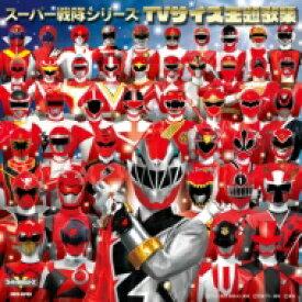 【送料無料】 スーパー戦隊シリーズ TVサイズ主題歌集 【CD】