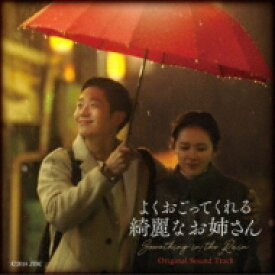 【送料無料】 よくおごってくれる綺麗なお姉さん オリジナル・サウンドトラック 【CD】