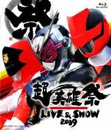 【送料無料】 超英雄祭 KAMEN RIDER×SUPER SENTAI LIVE & SHOW 2019 【BLU-RAY DISC】
