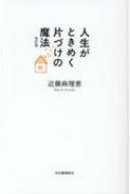 人生がときめく片づけの魔法 / 近藤麻理恵 【本】