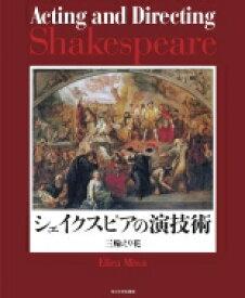 【送料無料】 シェイクスピアの演技術 / 三輪えり花 【本】