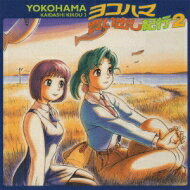 ドラマ CD / ドラマCD ヨコハマ買い出し紀行 2 【CD】