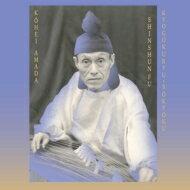 雨田光平 / Sugai Ken / 京極流箏曲 新春譜 (10インチシングルレコード) 【LP】
