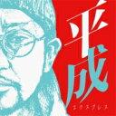 【送料無料】 NORIKIYO ノリキヨ / 平成エクスプレス 【CD】