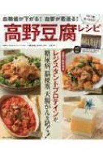 血糖値が下がる! 血管が若返る! 高野豆腐レシピ TJMOOK / 今津嘉宏 【ムック】