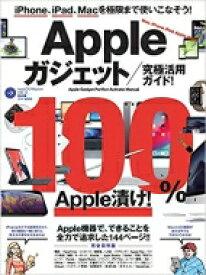 Appleガジェット究極活用ガイド! 【本】