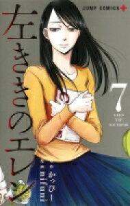 左ききのエレン 7 ジャンプコミックス / Nifuni 【コミック】