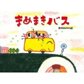 【送料無料】 大きな絵本 まめまきバス / 藤本ともひこ 【絵本】